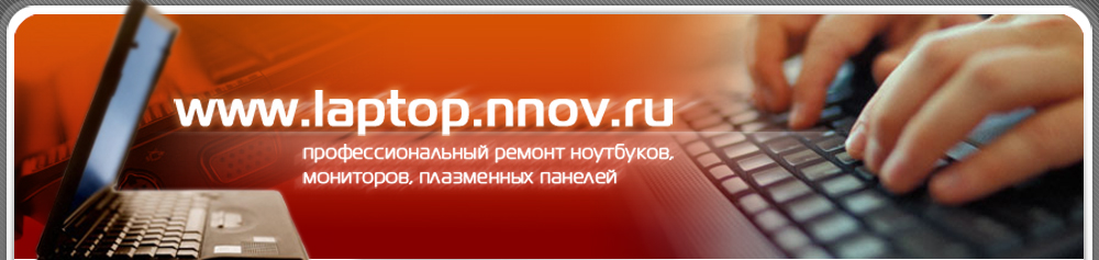 www.laptop.nnov.ru - ���������������� ������ � ������������ �������� .������ �� ��������� � TV. ������ ���������� TV.
